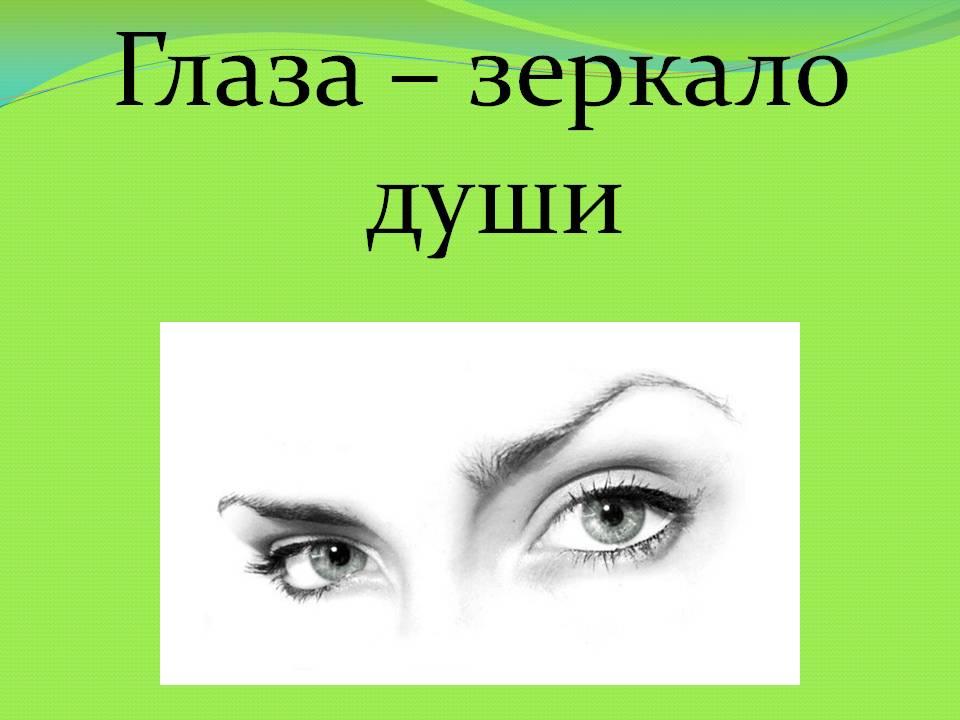 Глаза – не просто зеркало души
