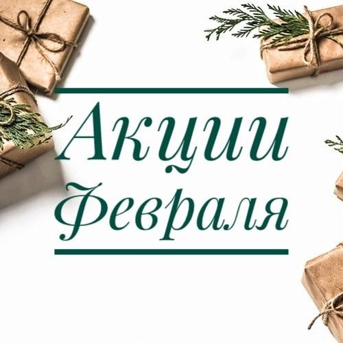 Уважаемые партнеры компании БИОЗАН!!! АКЦИИ в феврале!!!