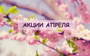 Уважаемые партнеры компании БИОЗАН!!! АКЦИИ в апреле!!!