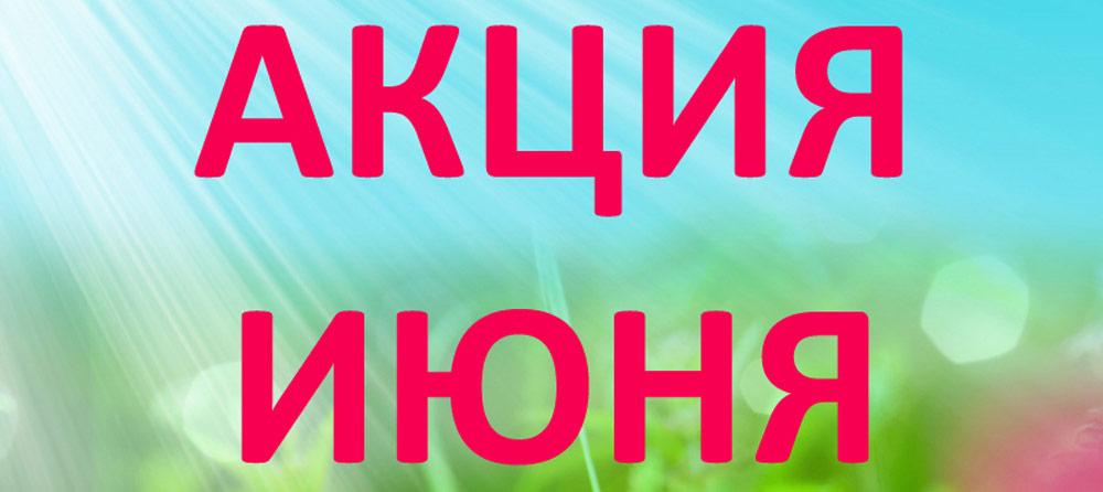 АКЦИИ в ИЮНЕ!!!