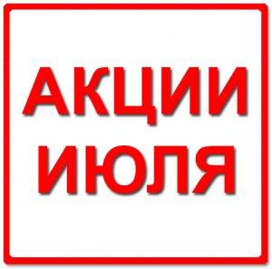 Уважаемые партнеры компании БИОЗАН!!! АКЦИИ в июле!!!