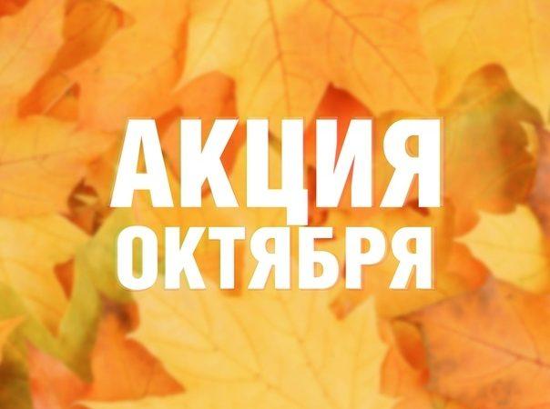 АКЦИИ в октябре